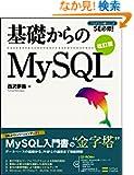��b�����MySQL ���� (��b����V���[�Y)
