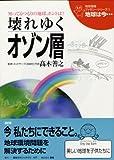 地球は今…〈第1巻〉壊れゆく「オゾン層」 (地球環境ファミリーシリーズ)