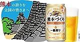 キリン一番搾り熊本づくり350ML6缶パック(6缶×4)2ケース