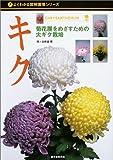 キク—菊花展をめざすための大ギク栽培 (よくわかる図解園芸シリーズ)