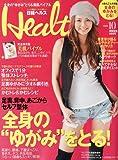 日経 Health (ヘルス) 2009年 10月号 [雑誌]