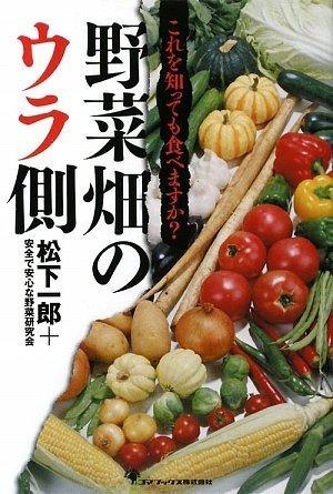 これを知っても食べますか?野菜畑のウラ側