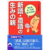 新語・造語の生みの親―そんなルーツがあったのか! (青春文庫)