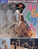 からくり人形―微笑に隠された江戸ハイテクの秘密 (学研グラフィックブックス)