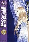 黒竜戦史〈6〉新アミルリン位誕生―「時の車輪」シリーズ第6部 (ハヤカワ文庫FT)