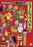 増田裕子のミュージックパネル〈2〉 (子どもとあそび傑作選)