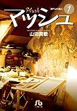 マッシュ 1 (小学館文庫 やG 28)