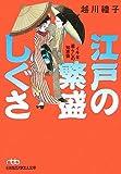 江戸の繁盛しぐさ―イキな暮らしの智恵袋 (日経ビジネス人文庫)