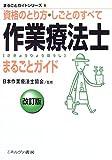 作業療法士まるごとガイド (まるごとガイドシリーズ)