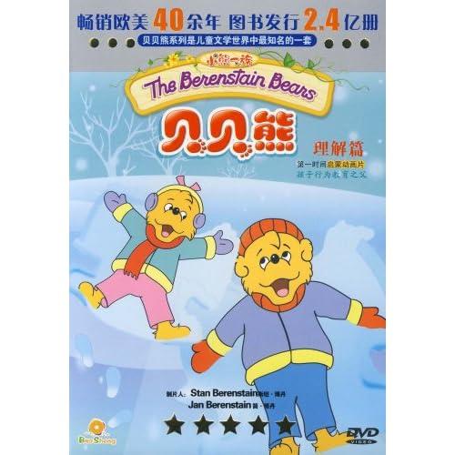 贝贝熊 理解篇 基督教培育孩童 孩子行为教育启蒙动画片 儿童动画片图片