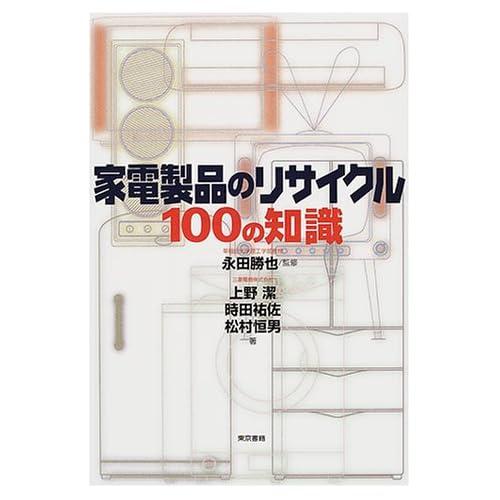 家電製品のリサイクル100の知識