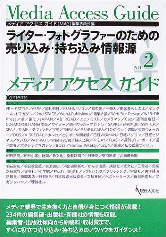 メディアアクセスガイド(MAG)〈No.2〉ライター・フォトグラファーのための売り込み、持ち込み情報源