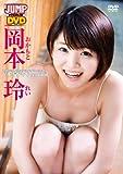 岡本玲 ドキ☆ドキVacation [DVD]