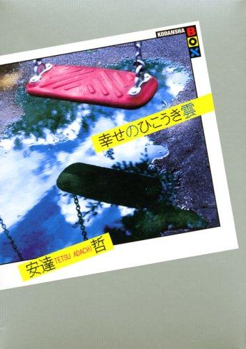 幸せのひこうき雲 (講談社BOX)
