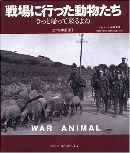 戦場に行った動物たち—きっと帰って来るよね (ワールド・ムック (587))