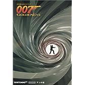007ゴールデンアイ―任天堂公式ガイドブック Nintendo64 (ワンダーライフスペシャル 任天堂公式ガイドブック)