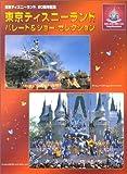ピアノソロ 中級 東京ディズニーランド パレード&ショーセレクション (ピアノ・ソロ)