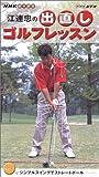 NHK 趣味悠々 江連忠の出直しゴルフレッスン Vol.1