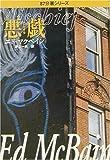 87分署シリーズ / エド・マクベイン のシリーズ情報を見る