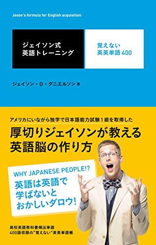 ジェイソン式英語トレーニング 覚えない英英単語400