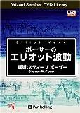 DVD ポーザーのエリオット波動 (<DVD>) [−] / スティーブ ポーザー (著); パンローリング (刊)