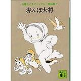 赤んぼ大将 (講談社文庫 さ 1-4 佐藤さとるファンタジー童話集 4)
