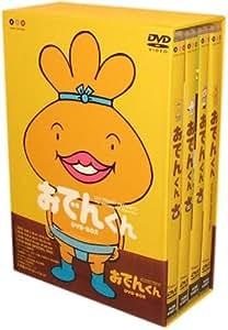 リリー・フランキー PRESENTS おでんくん DVD-BOX