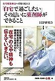日経DI 薬剤師「心得」帳