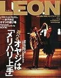 LEON (レオン) 2012年 05月号 [雑誌]