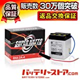 SUPER NATTO / 6N4-2A-4 (GSユアサ 6N4-2A-4互換) 6V バイク用バッテリー 開放型(ミニ M50 シャリィCF50 スーパーカブC50 パリエ ベンリイCD50 XL125S )