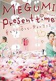 Present time―垂れない落ちない女子の生き方の画像