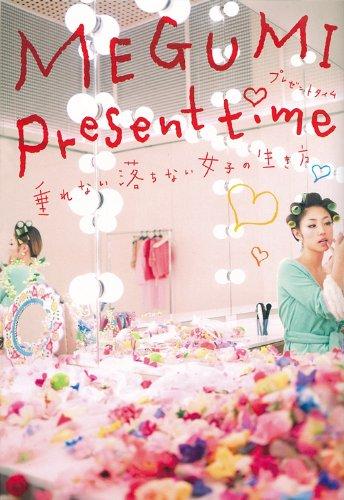 Present time―垂れない落ちない女子の生き方