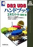 IBM技術者認定試験 DB2 UDBハンドブック―エキスパート(管理)編