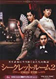 シークレット・ルーム2 ~栄華館の艶女たち~ [DVD]