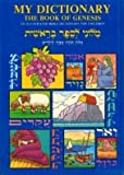 img - for My Dictionary: the Book of Genesis (Hebrew/English) book / textbook / text book