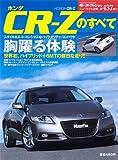 ホンダCR-Zのすべて (モーターファン別冊 ニューモデル速報)