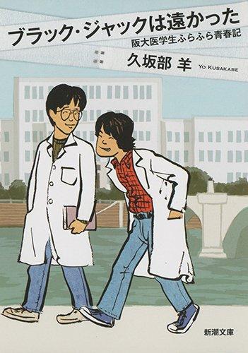 ブラック・ジャックは遠かった: 阪大医学生ふらふら青春記