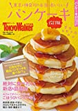 ウォーカームック改訂版 東京と神奈川の本当においしいパンケーキ 61805‐79