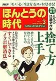 PHP ほんとうの時代 2008年 03月号 [雑誌]