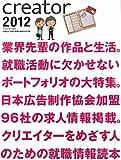 creator〈2012〉