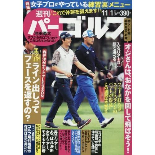 週刊パーゴルフ 2016年 11/1 号 [雑誌]