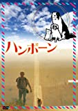 ハンボーン [DVD]