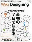 Web Designing 2015年 07月号