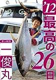 茅ヶ崎一俊丸、2012年で最高の26日