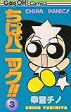 ちぱパニック!! 3 (ギャグ王コミックス)