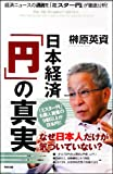 日本経済 「円」の真実