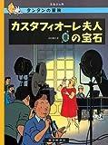 ペーパーバック版 カスタフィオーレ夫人の宝石 (タンタンの冒険)