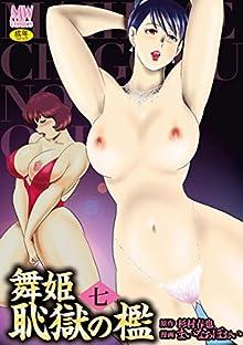 [まいなぁぼぉい×杉村春也] 舞姫恥獄の檻 第01-07巻