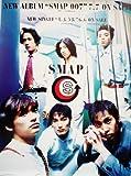 ポスター ★ SMAP 1995 シングル&アルバムCD 「しようよ」「SMAP 007?Gold Singer?」 宣伝 B2