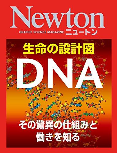 Newton 生命の設計図 DNA: その驚異の仕組みと働きを知る